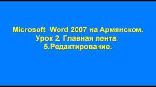 Microsoft Word 2007  на Армянском  Видео уроки 2 5