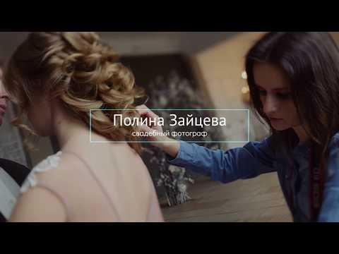 Полина Зайцева \\ свадебный фотограф, Краснодар