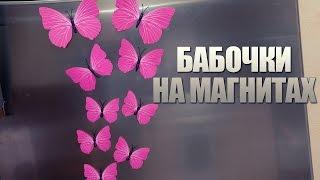 Бабочки на магнитах. Магниты на холодильник.
