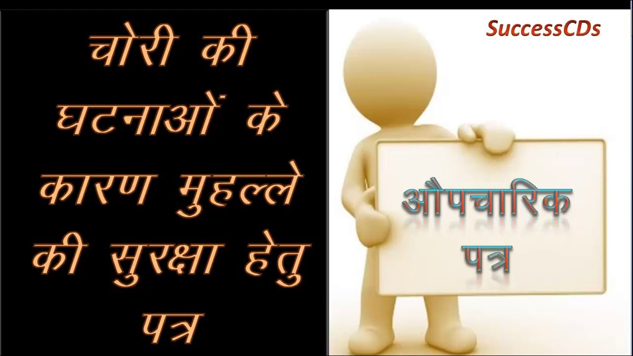 hindi formal letter writing sample 2 youtube