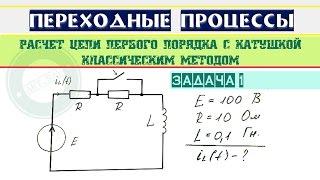 Пример 1 | Классический метод расчета цепи первого порядка с катушкой