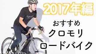 「2017年モデル」クロモリロード好きにおすすめしたい「10万〜20万円」で買える『ロードバイク』