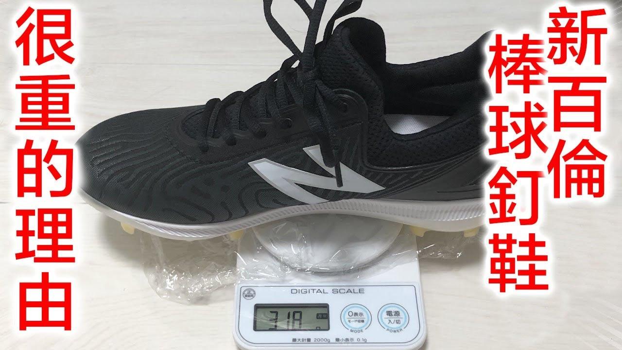 【New Balance釘鞋】你們知道為甚麼會比其他品牌重嗎?|TokusanTV