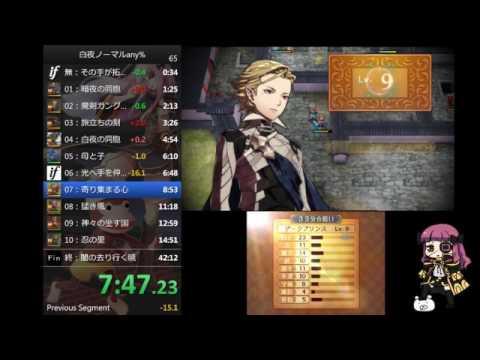 【WR】Fire Emblem Fates Birthright speedrun in 39:40
