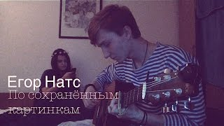 Смотреть клип Егор Натс - По Сохраненным Картинкам