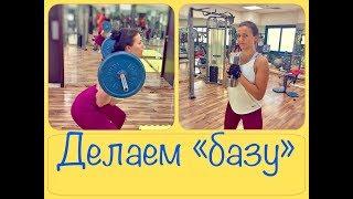 ТОП 3 Базовые Упражнения для похудения. Мертвая тяга, приседания, жим лежа