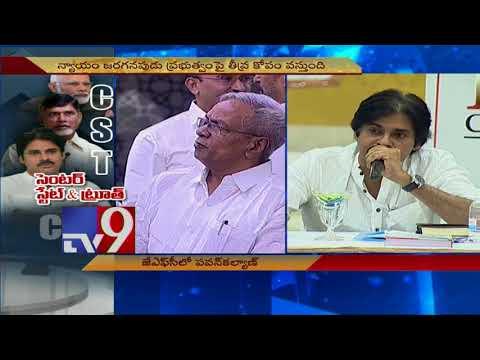 Pawan Kalyan speech at JFC meeting || AP Special Status || Undavalli || JP - TV9