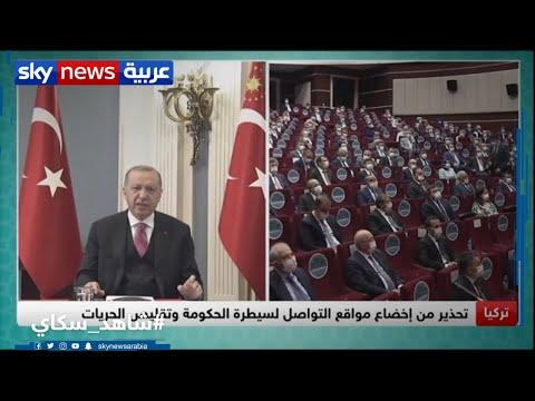 تركيا: مشروع قانون يجبر مواقع التواصل على تعيين مندوبين لها في البلاد  - نشر قبل 57 دقيقة
