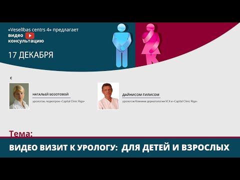 Видео консультация c др. Натальей Бозотовой и др. Дайнисом Гилисом