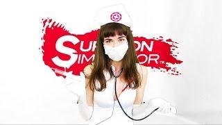 Обзор Игры Surgeon Simulator HTC VIVE Портал 3D-VR, все о виртуальной реальности(Сексуальная медсестра оперирует пациента. Виртуальная реальность уже давно перестала быть фантастикой...., 2016-06-17T16:00:06.000Z)