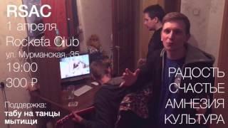табу на танцы — Приглашение на концерт RSAC (01.04.16, RocketaClub, Тюмень)