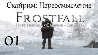 Скайрим: Переосмысление #01 - Frostfall