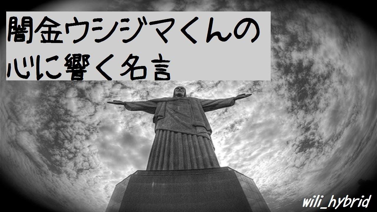 くん 名言 ウシジマ