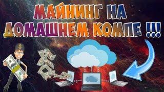 ЛУЧШИЙ ДОМАШНИЙ МАЙНИНГ КРИПТОВАЛЮТЫ НА ДОМАШНЕМ КОМПЬЮТЕРЕ! Заработок через интернет!