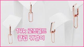 14k 로즈골드 귀걸이 클립 송혜교 원터치 데일리 / …