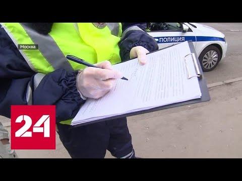"""""""Самоизоляцию соблюдаете?"""": сотрудники ГИБДД начали пешее патрулирование столицы - Россия 24"""