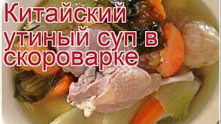 Рецепты из утки - как приготовить утки пошаговый рецепт - Китайский утиный суп в скороварке