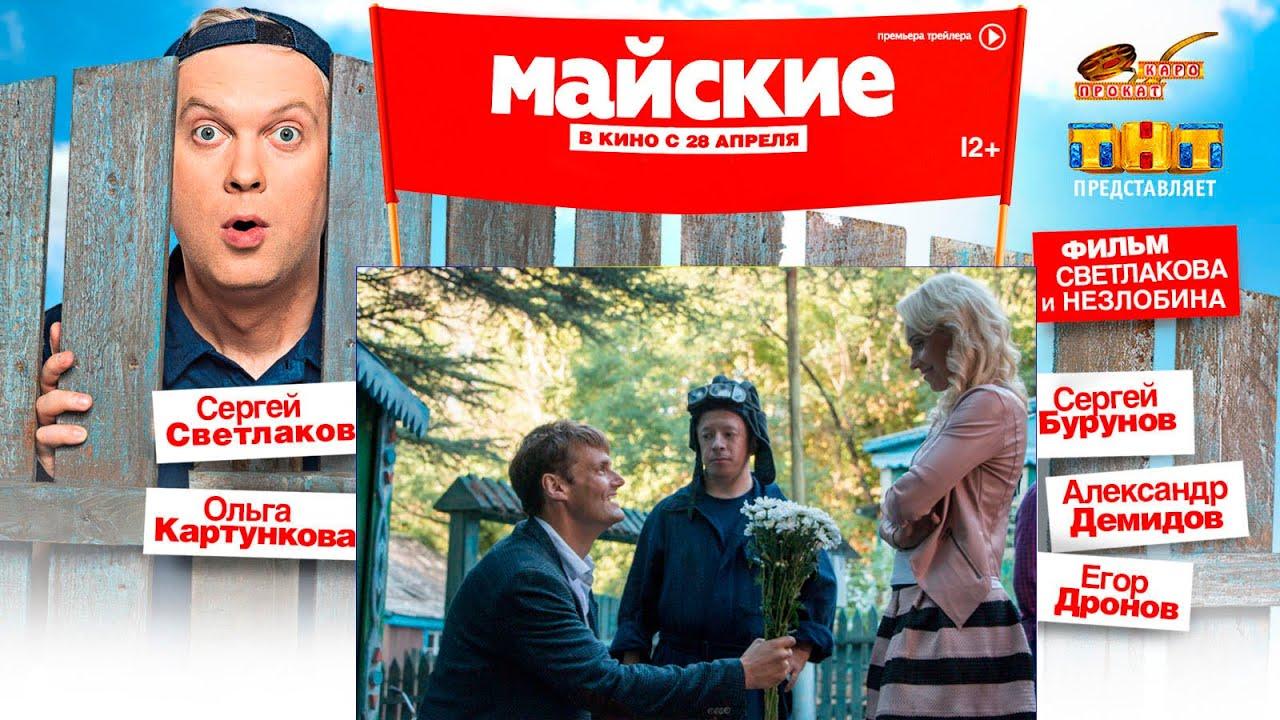 Жених русская комедия 2016