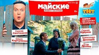 Жених / Майские (2016) трейлер