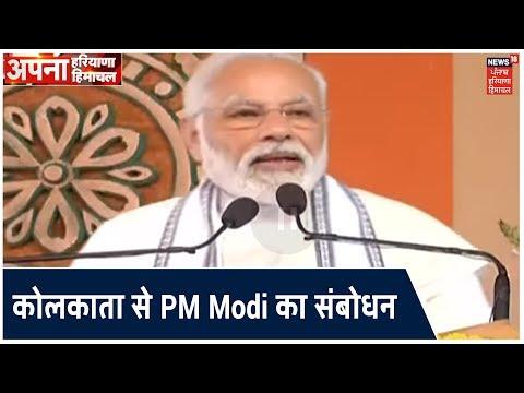 Kolkata के Belur Math से PM Modi का संबोधन, Swami Vivekananda की दी श्रद्धांजलि