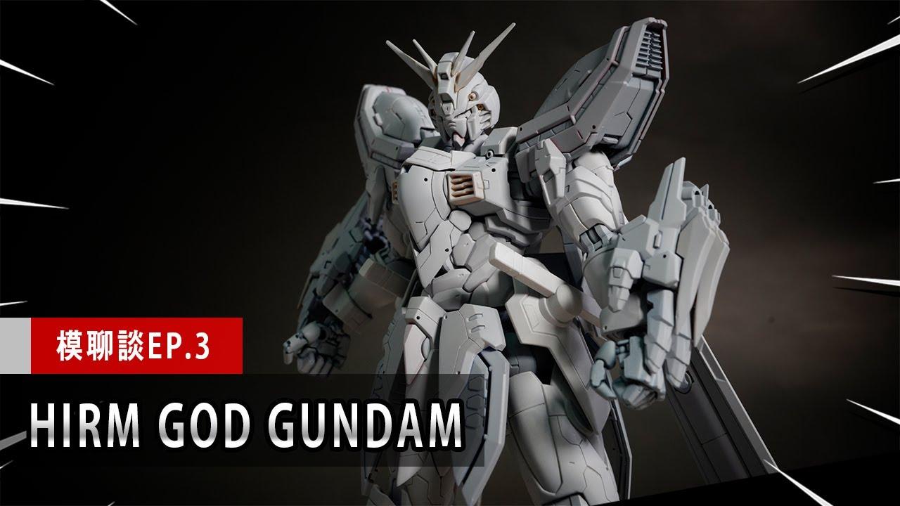 【模聊談EP.3】HiRM God Gundam神高達評測|推薦新工具