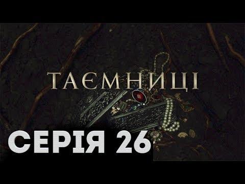 Таємниці (Серія 26)