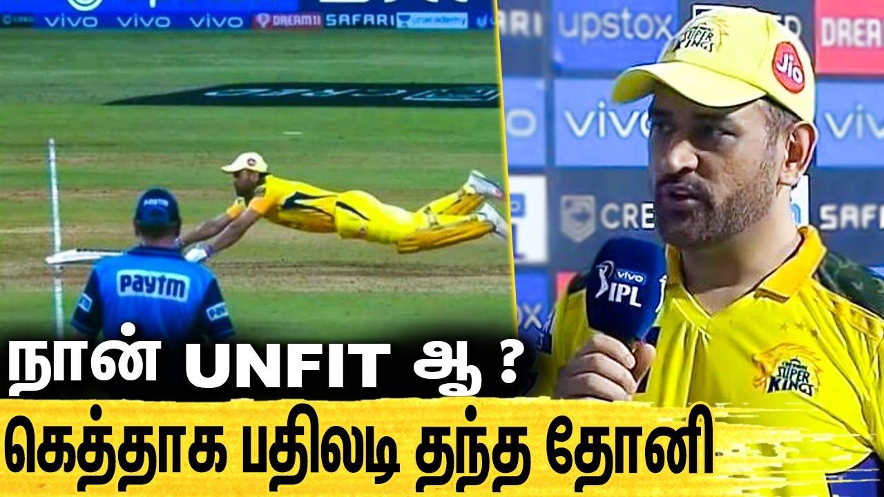 Download கிண்டல்களுக்கு தோனியின் செம பதிலடி : Dhoni Latest Speech | CSK vs RR match Highlights | IPL 2021