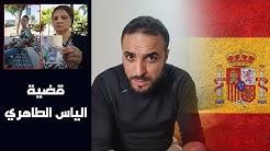 قضية  المغربي إلياس الطاهري | جورج فلويد إس&#x