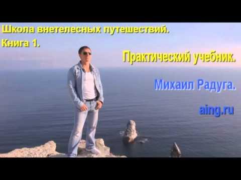 Михаил Радуга Книга Онлайн