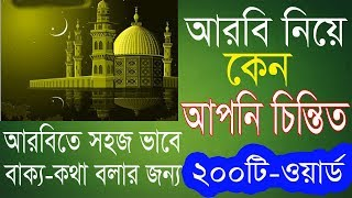 Bangla To Arabic Word Meaning by Alamin707 - Learn Arabic in Bangla - Best video -Arabic Course