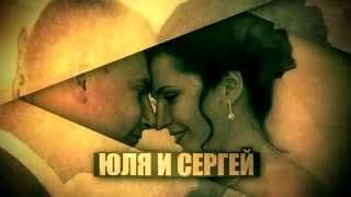 Свадьба Сергей и Юля  Аргуновы
