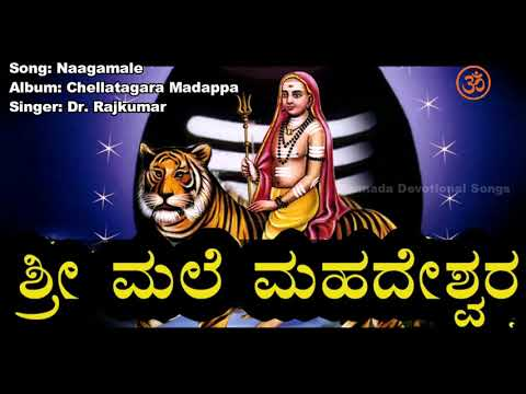 Naagamale - Chellatagara Madappa - Dr Rajkumar - HQ Audio Song - 720p HD