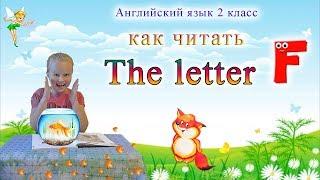 Урок 1 упр. 7.  Английский язык 2 класс