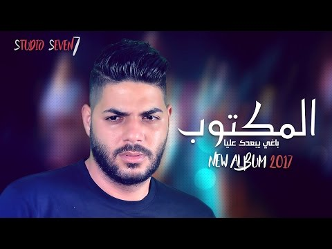 Image Description of : Cheb Houssem  EL MEKTOUB    Official Song -Djezzy 403584 -  Mobilis 5501772