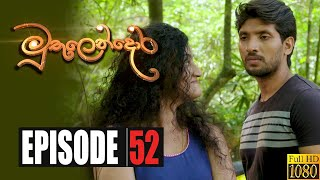 Muthulendora | Episode 52 24th June 2020 Thumbnail