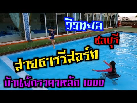 #Ep7 #สายธารรีสอร์ท #บ้านพักติดทะเล #มีสระว่ายน้ำ เริ่มต้นที่ 1,000 บาท