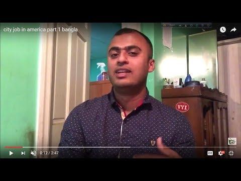 city job in america  part 1 bangla