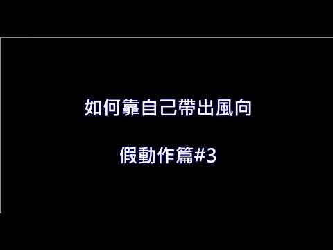 【Nye解說】如何靠自己帶出風向 假動作篇#3