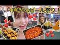 【韓国】チキン&ビールのお祭り行ってきた!(大邱チメクフェスティバル)