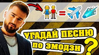 УГАДАЙ ПЕСНЮ ПО ЭМОДЗИ ЗА 10 СЕКУНД ГДЕ ЛОГИКА 6