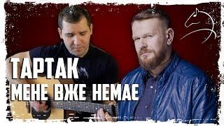 🇺🇦 Тартак - Мене вже немає (на гітарі від MuseTANG) + акорди