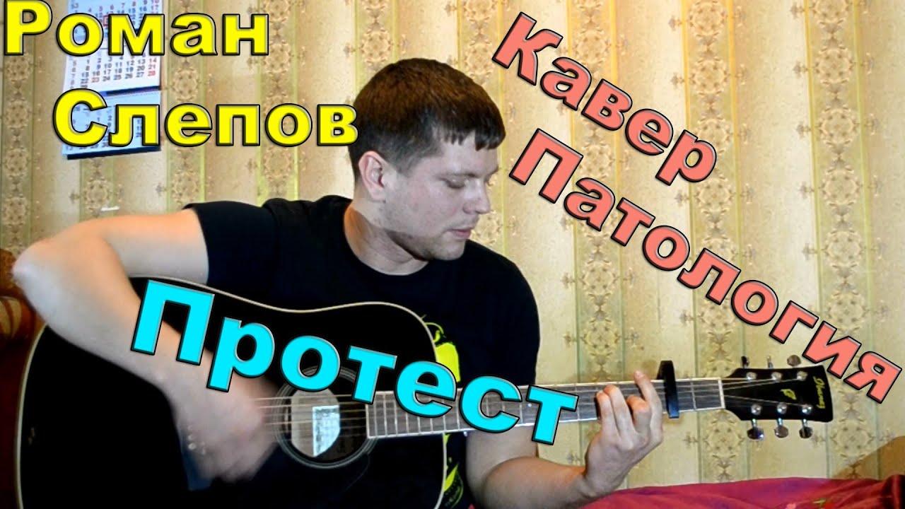 Патология - протест (кавер под гитару)