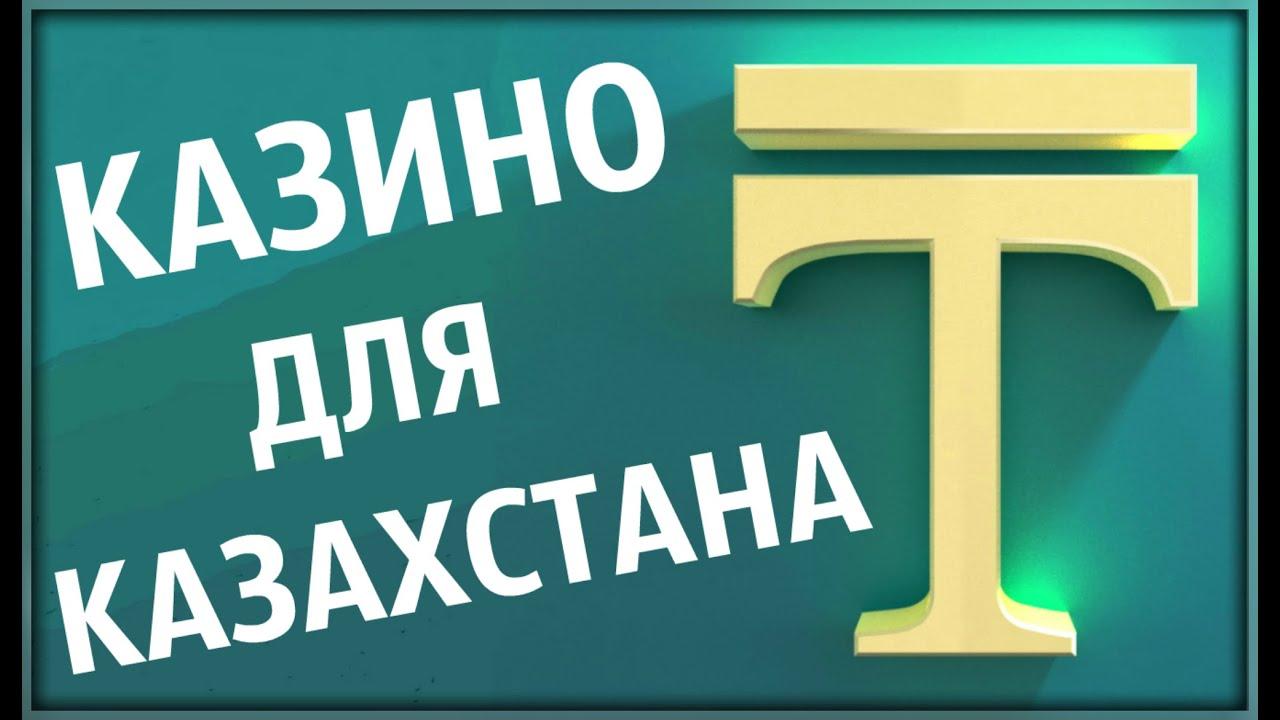 Казино онлайн удобное для игроков из Казахстана. Лицензионное. Казахская валюта тенге. Лучшие бонусы
