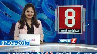 News @ 8 PM | News7 Tamil | 07-04-2017