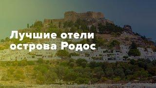 Лучшие отели о. Родос. Обзор лучших отелей Греции