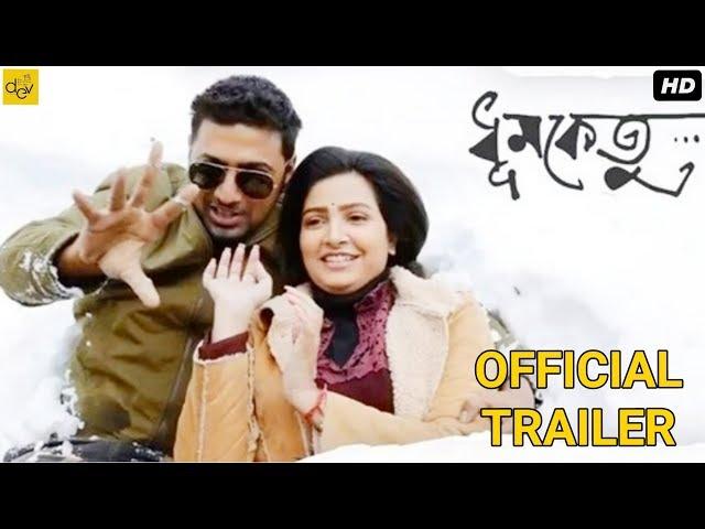 Dhumketu (ধূমকেত�) | Official Trailer | Dev & Subhashree | Kaushik Ganguly | New Bengali Movie 2019