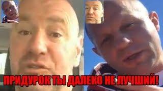 СКАНДАЛЬНЫЕ и грубые слова Федору Емельяненко от Даны Уайта / Емельяненко угрожает Харитонову!
