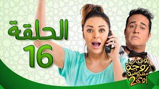 يوميات زوجة مفروسة أوي ج 2 HD - الحلقة ( 16 ) السادسة عشر بطولة داليا البحيرى / خالد سرحان