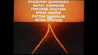 """""""Звезда по имени Солнце"""" - Кино (из фильма """"Игла"""" 1988)"""
