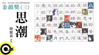 金韻獎(三)數位收聽♫ iTunes下載→https://goo.gl/rLcg5H ♫ KKBOX→http:/...